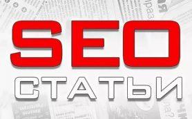 Что такое SEO статья и как ее написать?