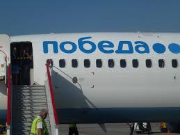 «Победа» будет летать из Москвы в Курган