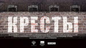Фильм «Кресты» станет первой российской документалкой на Netflix