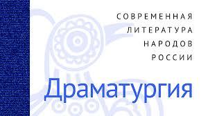Издана антология современной драматургии народов России на 40 языках