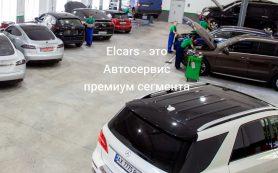 Elcars – лучший автосервис в Харькове