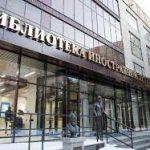 """Библиотека иностранной литературы показала фильм """"Защитники наследия"""""""