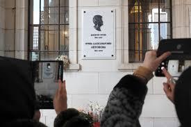 Открыта мемориальная доска в честь Ирины Антоновой