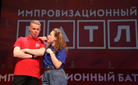 Импровизационный театральный баттл расширил географию в приволжской столице