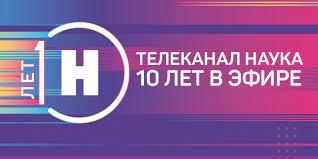 Телеканал «Наука» отмечает юбилей — 10 лет в эфире