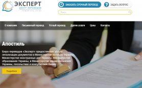 Услуги бюро переводов «Эксперт»