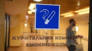 В Госдуме предлагают открыть курилки на территории отелей