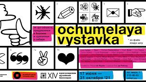 В Красноярске на музейной биеннале открылась «Очумелая выставка»