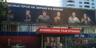 Минкультуры выделит 4 млн рублей на новую киношколу Свердловской киностудии