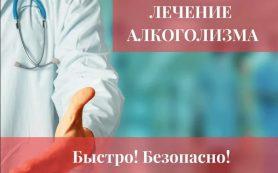 Лечение от алкоголизма в Харькове