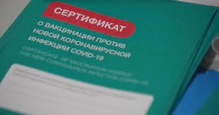 В МИД оценили ход переговоров с ЕС о взаимном признании сертификатов