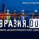 """В Минске и Смоленске пройдет фестиваль """"Евразия.DOC"""""""