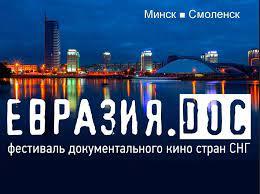 В Минске и Смоленске пройдет фестиваль «Евразия.DOC»