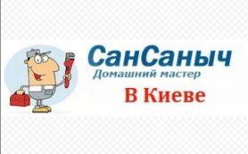 Сотрудничество с компанией «СанСаныч»