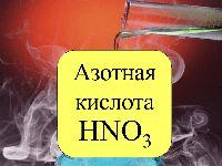 Оптовые цены на азотную кислоту